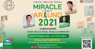 """สัมมนาออนไลน์ Webinar """"ปาฏิหาริย์-เปลี่ยนมะเร็ง-ให้เป็นสุข : Miracle is all around - Fight to lymphoma 2021"""""""